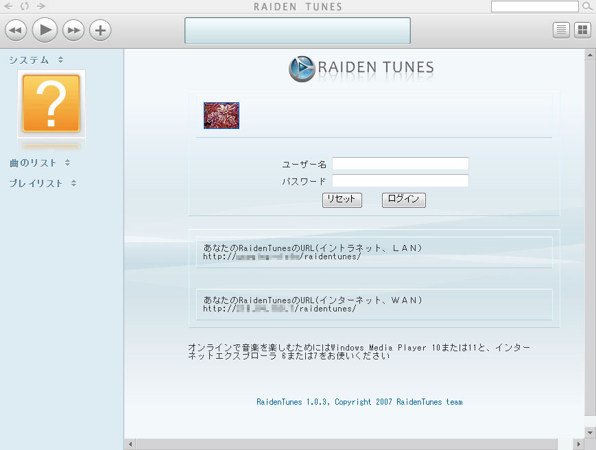 RaidenTunes UI in Japanese